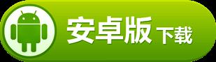 2048官方安卓版下载